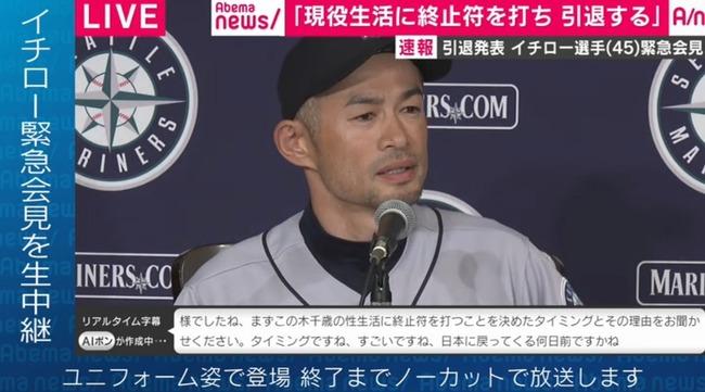 イチロー引退会見 AI字幕 誤訳に関連した画像-01