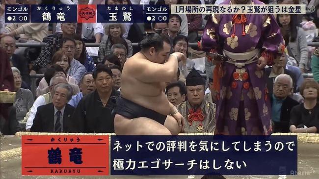 AbemaTV 大相撲 力士 ステータス 格ゲーに関連した画像-05