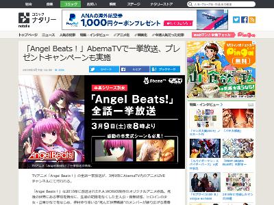 Angel Beats! AbemaTV 一挙放送 プレゼントキャンペーンに関連した画像-02