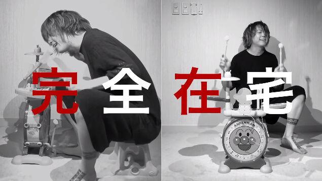 ONEOKROCK ワンオク 完全感覚Dreamer 完全在宅Dreamer 自粛 新型コロナウイルスに関連した画像-03