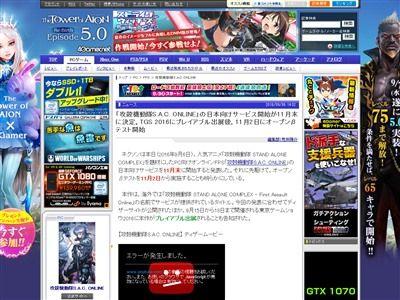 攻殻機動隊 オンライン FPS オープンベータテスト ネクソン PCゲームに関連した画像-02