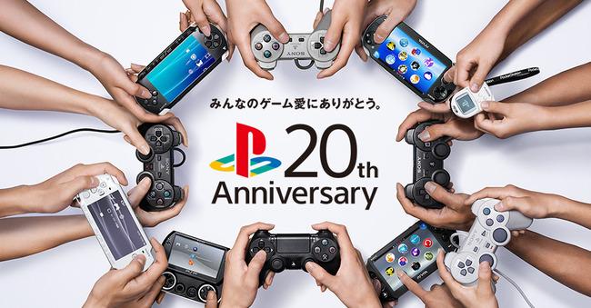 SCEJA PS4 20周年アニバーサリーエディションに関連した画像-01