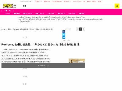 Perfume 地上波 ドラマ 女優に関連した画像-02