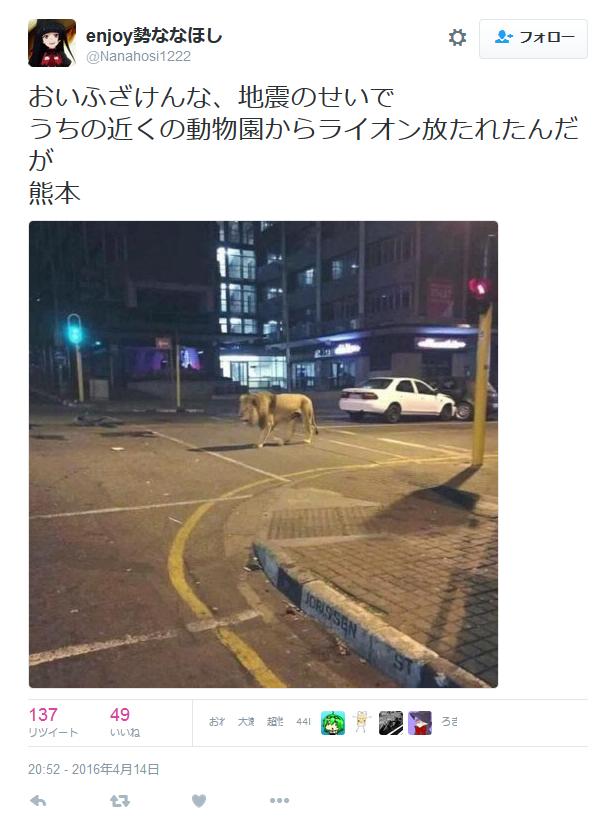 ツイッター デマ 逮捕 熊本地震 ライオン 動物園に関連した画像-10