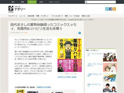 田代まさし 薬物 逮捕 出所 エッセイ 刑務所 リハビリ イベントに関連した画像-02