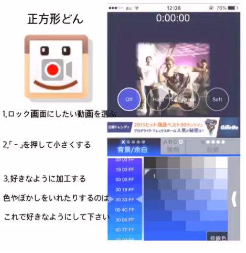 iPhone6s 携帯 動画 ロック画面に関連した画像-04