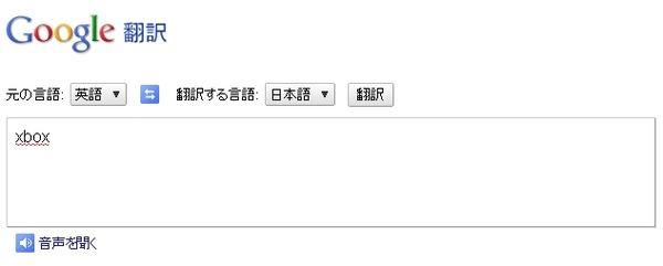 google翻訳_01