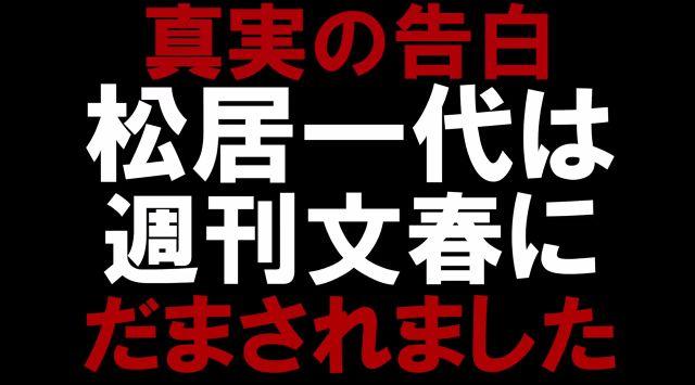 松居一代 動画 週刊文春 騙されたに関連した画像-01