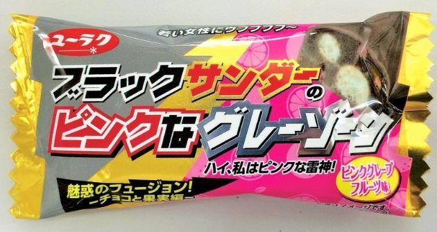 ブラックサンダー 新商品 ピンクなグレーゾーン に関連した画像-01