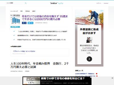 金融庁 年金 月5万円赤字に関連した画像-02