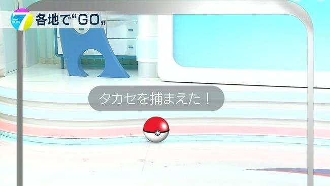 ポケモンGO NHKに関連した画像-05