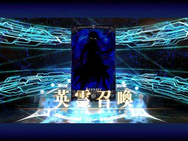 FGO アンリマユ アヴェンジャー シークレット 隠し実装 奈須きのこ ガチャ 難民に関連した画像-07