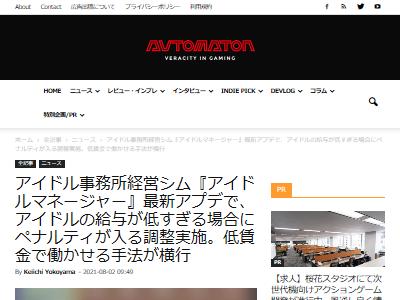 アイドルマネージャー Idol Manager 闇のアイマス バグ スキャンダル アップデート ブラック企業に関連した画像-12