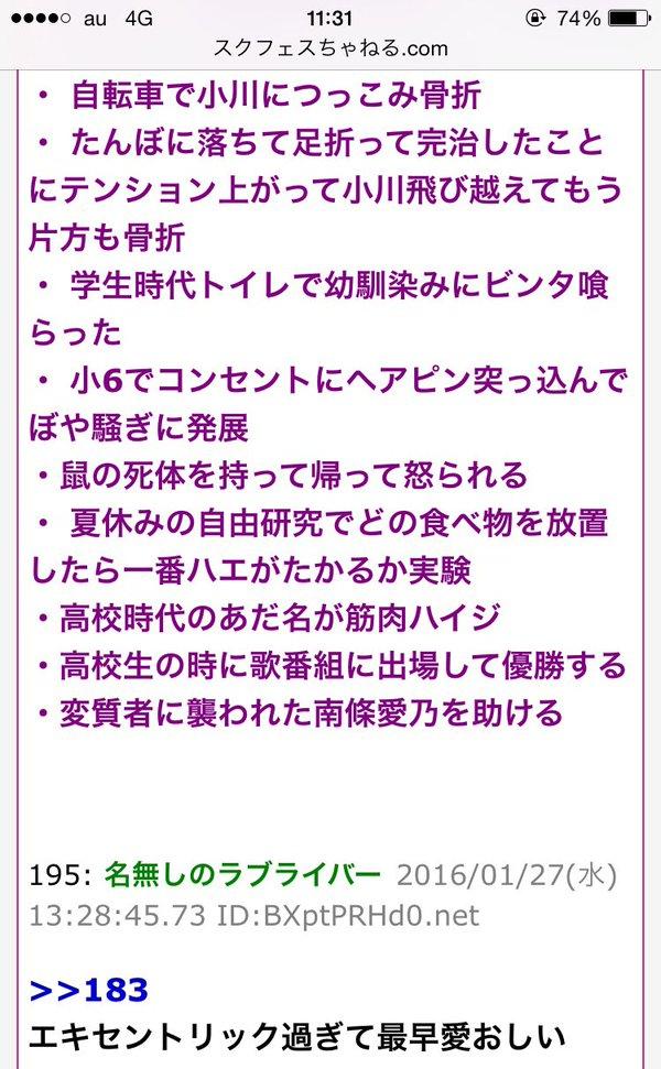 ラブライブ! 新田恵海 μ's 南條愛乃 えみつん 最強伝説 武勇伝 神つんに関連した画像-03
