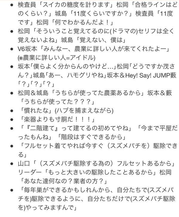 Ŵ��DASH TOKIO ̾���˴�Ϣ��������-03