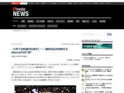 AbemaTV 200億円 赤字に関連した画像-02