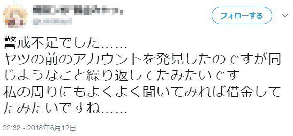 ツイッター 財布 盗難事件 犯人 出会い厨 梅田 解決に関連した画像-04