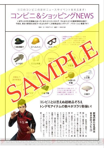 yugekitai_05_cs1w1_418x594