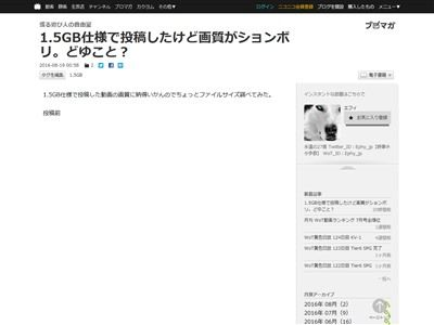 ニコニコ動画 ニコ動 1.5GB 投稿 サイズ 動画 圧縮 サービス 検証に関連した画像-04