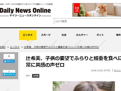 辻希美 ブログ 更新 炎上 鰻重 煮込みハンバーグに関連した画像-02
