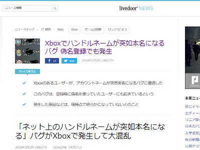 XboxOne Xbox バグ ハンドルネーム 本名に関連した画像-02