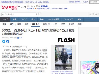 宮崎駿 鬼滅の刃 週刊誌 記者 突撃 キメハラに関連した画像-02