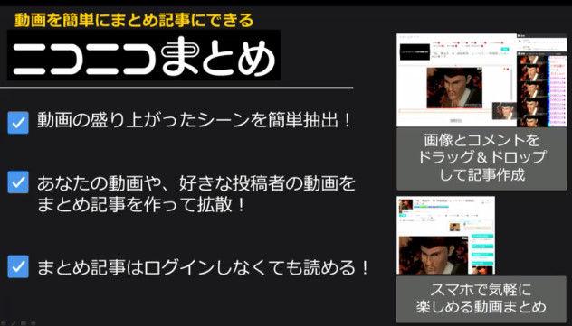 ニコニコ動画 クレッシェンド 新サービス ニコキャスに関連した画像-85
