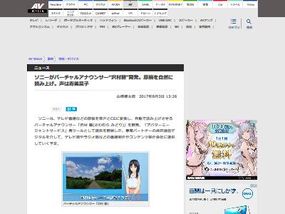 ソニー バーチャルアナウンサー 沢村碧に関連した画像-02