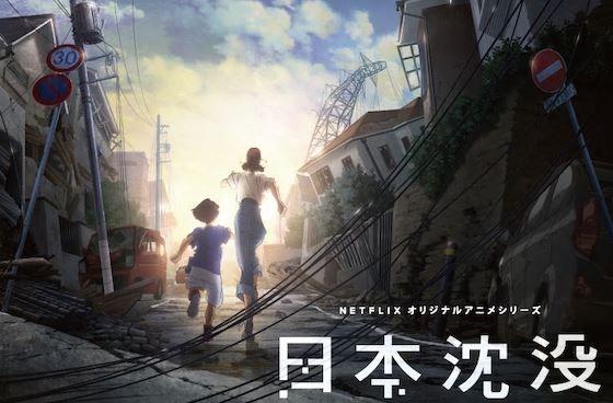 日本沈没 Netflix アニメ化 2020年に関連した画像-01