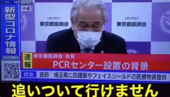 東京都医師会 魂の叫び 新型コロナウイルスに関連した画像-01