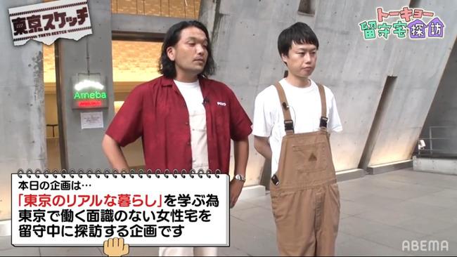 ABEMA 東京スケッチ トーキョー留守宅探訪 フェミニスト 炎上に関連した画像-02
