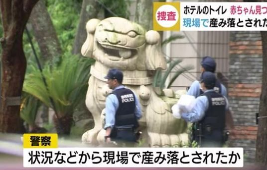 静岡県 トイレ 赤ちゃん ゴミ箱 産み落とすに関連した画像-01