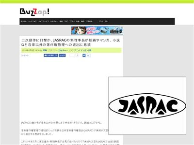 ジャスラック JASRAC 音楽 著作権 管理 マンガ 小説 二次創作 同人に関連した画像-03