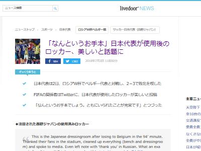 ワールドカップ W杯 日本 ロシアに関連した画像-02