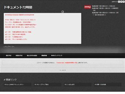 NHK コミケ コンビニに関連した画像-02