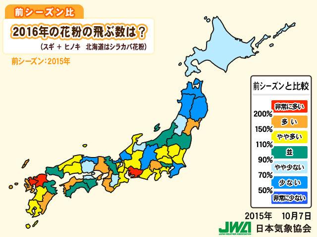 花粉 花粉症 飛散 2016年 東北 東海 近畿 四国 九州 西日本に関連した画像-03
