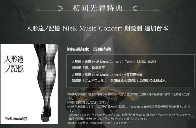 ニーア コンサート 人形達ノ記憶 公式 注意喚起 初回先着特典 朗読劇 予約に関連した画像-02
