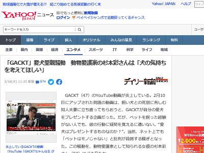 GACKT 愛犬 里親 動物愛護家 杉本彩に関連した画像-02