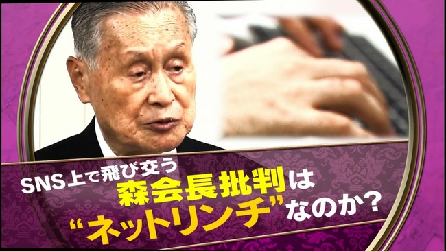 森喜朗会長 女性蔑視 東京五輪 ネットリンチ 批判 マスコミ TBSに関連した画像-02