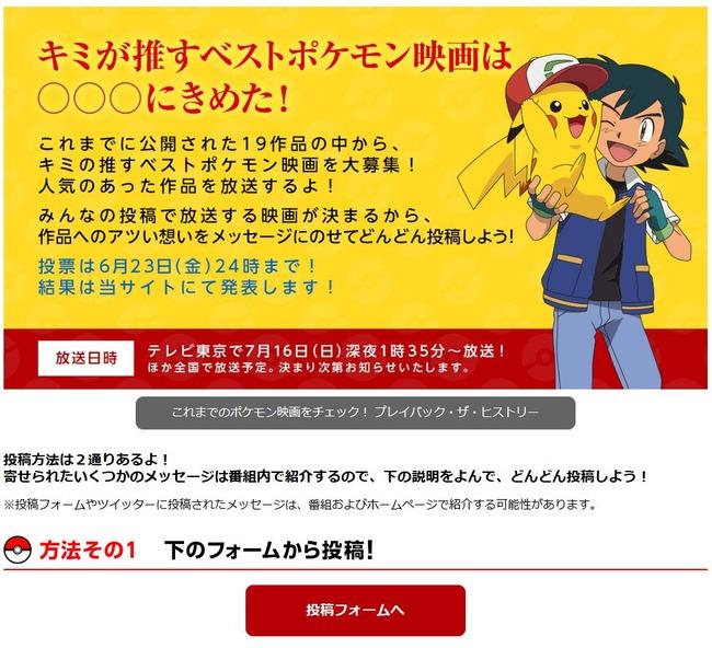 ポケモン 総選挙 推しポケモン映画 ナンバーワン TV放送 映画ポケモンに関連した画像-04