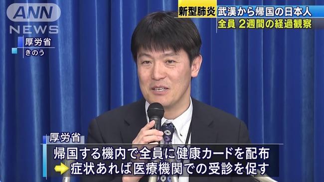 アホの厚労省「武漢から帰国させた日本人は隔離も検診もしません!だって人権侵害でしょwwww」