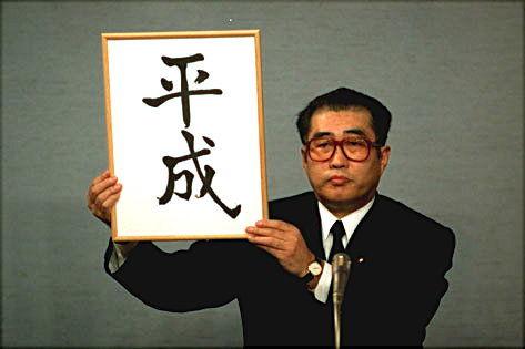 平成 年号 昭和 天皇 退位に関連した画像-01