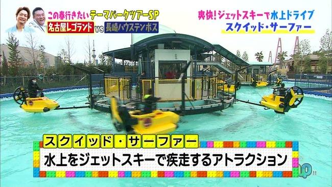 レゴランド 水 アトラクション ボッタクリ 300円 ドライヤー スクイッドサーファー に関連した画像-02