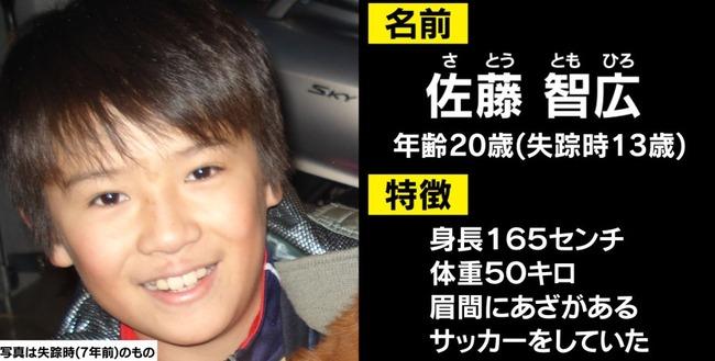 家出少年 佐藤智広 北海道に関連した画像-01