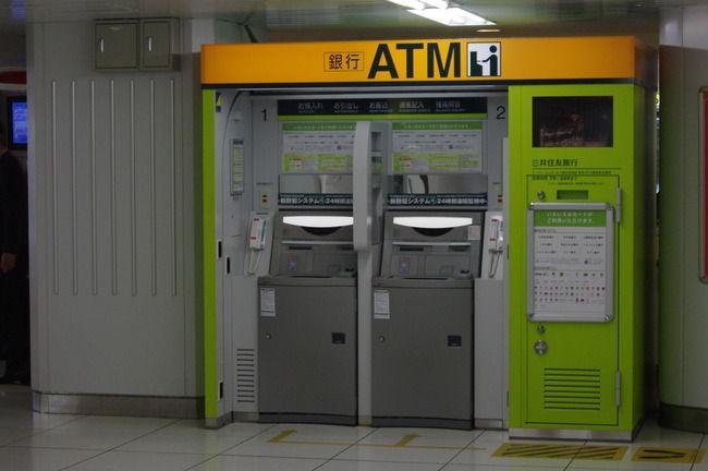 ATMに関連した画像-01