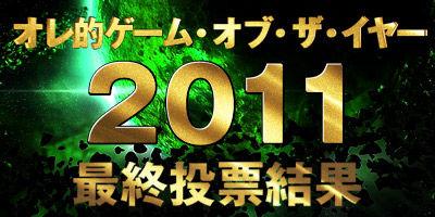 GOTY2011結果発表