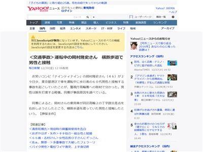 ナインティナイン ナイナイ 岡村隆史 接触事故に関連した画像-03