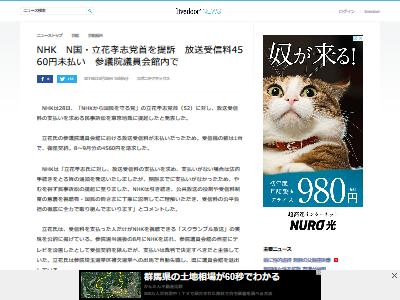 NHK N国・立花孝志 提訴に関連した画像-02