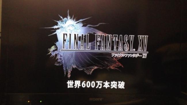 FF15 特典ゲーム 無料配信に関連した画像-04