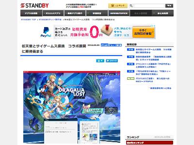 任天堂 サイゲームス コラボに関連した画像-02